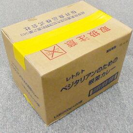 【送料無料】【お買い得20個セット】桜井食品 ベジタリアンのための根菜カレー 200g×20個(ケース販売) sr jn pns