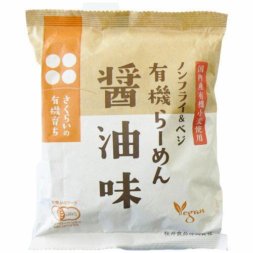 ノンフライ&べジ 有機らーめん・醤油味 109g 桜井食品 sr jn pns