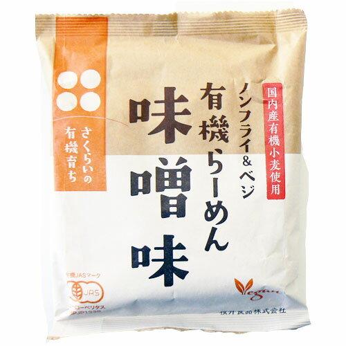 ノンフライ&べジ 有機らーめん・味噌味 116g 桜井食品 sr jn pns