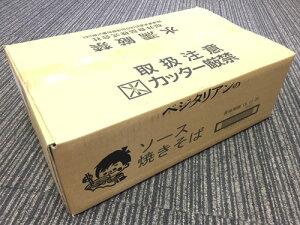 【送料無料】【お買い得20個セット】桜井食品 ベジタリアンのソース焼きそば〈五葷抜き〉 118g×20個 sr jn pns