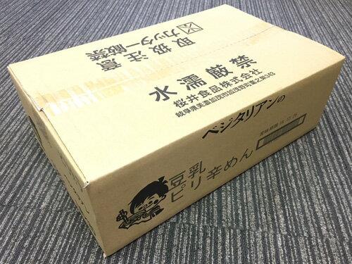 【お買い得20個セット】桜井食品 ベジタリアンの豆乳ピリ辛めん〈五葷抜き〉 138g×20個 sr jn