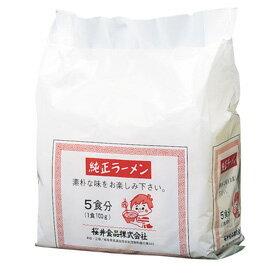 【新生活応援特価】 桜井食品 純正ラーメン 5食 sr jn pns