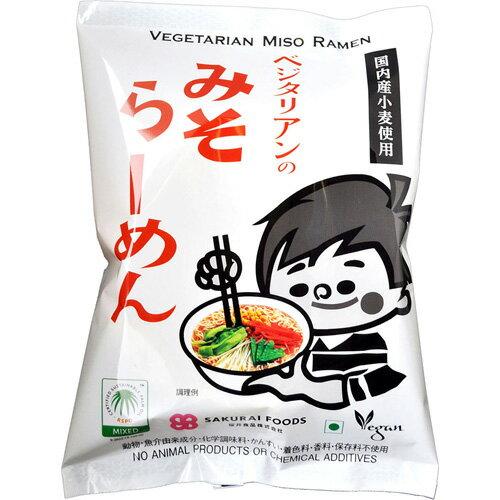 桜井食品 ベジタリアンのためのラーメン・みそ味 100g sr jn