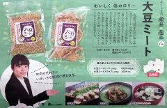 大豆ミート新聞