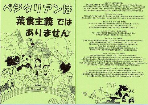 【漫画コミック】【メール便200円対応可】 ベジタリアンって何だろう?に答えたコミック「ベジタリアンは菜食主義ではありません」ベジタリアン、ヴィーガン(ビーガン) 1冊 st pns jn