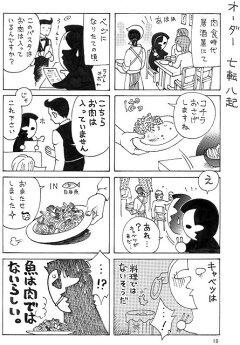 【ポスト投函対応可能】【漫画コミック】ベジタリアンって何だろう?に答えた本格コミック。笑いあり涙あり「ベジタリアンは菜食主義ではありません」1冊