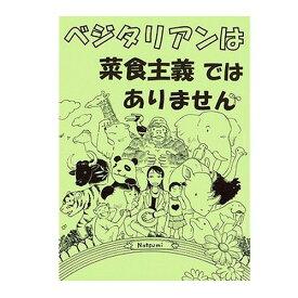 【漫画コミック】ベジタリアンって何だろう?に答えたコミック「ベジタリアンは菜食主義ではありません」ベジタリアン、ヴィーガン(ビーガン) 1冊 st pns jn