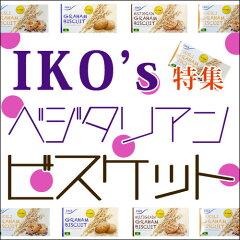 【卵不使用】穀物本来の味がするIKOビスケット(12穀ブレンド)178gベジタリアンクッキーお菓子stjn