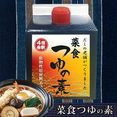 【精進料理・ビーガン対応】たっぷり使える4倍希釈の菜食つゆの素500mlstjn