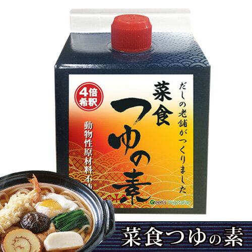 【精進料理・ビーガン対応】 たっぷり使える4倍希釈の菜食つゆの素 500ml st jn