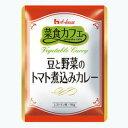 ハウス食品 菜食カフェ 豆と野菜のトマト煮込みカレー 190g st jn
