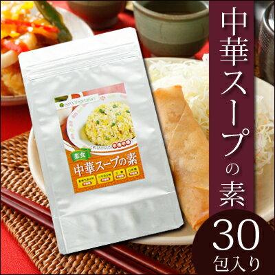 【ヴィーガン対応】菜食中華スープの素 (植物性中華だし) 5g×30包(大) st jn