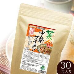 【ヴィーガン対応】菜食中華スープの素(植物性中華だし)5g×30包stjn