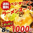 【送料無料】菜食 池袋ラーメンスープ 醤油・味噌 選べる全8包セット 動物性不使用 ポッキリ jn pns st