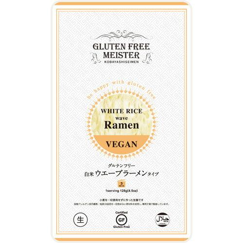 グルテンフリーヌードル 米粉ラーメン ウェーブ 1食 128g ノンアレルギー、ダイエット麺、低カロリー、低糖質 小林生麺 jn