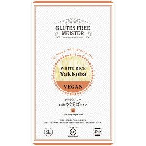 グルテンフリーヌードル 米粉焼きそば 1食 128g ノンアレルギー、ダイエット麺、低カロリー、低糖質 小林生麺 jn