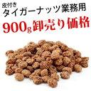 【送料無料】【卸売り価格】タイガーナッツ 皮つき 900g 無添加スーパーフード、皮付き 1kgから変更 st jn pns