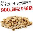 【送料無料】【卸売り価格】タイガーナッツ(皮なし) 900g 無添加スーパーフード、皮無し 1kgから変更 st jn pns
