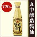 丸中醤油 丸中醸造醤油 720ml 古来伝統の味マルナカ醤油 st jn