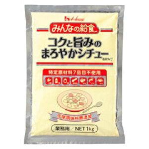 【業務用】ハウス みんなの給食 コクと旨みのまろやかシチュー 1kg 粉末タイプ st jn