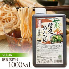 【飲食店向け】7倍希釈の菜食精進めんつゆ 1000ml ヴィーガン対応 st jn