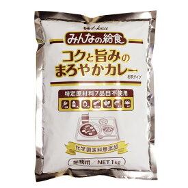 【業務用】ハウス みんなの給食 コクと旨みのまろやかカレー 1kg 粉末タイプ st jn