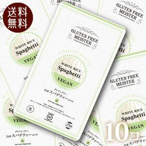 【送料無料】【同一タイプ10個セット】グルテンフリーヌードル 米粉スパゲティ 1食 128gx10個 ノンアレルギー、ダイエット麺、小林生麺 jn