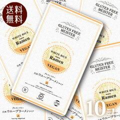 【送料無料】【同一タイプ10個セット】グルテンフリーヌードル米粉ラーメンウェーブ1食128gx10個ノンアレルギー、ダイエット麺小林生麺jn