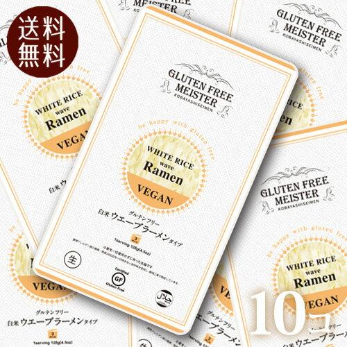 【送料無料】【同一タイプ10個セット】 グルテンフリーヌードル 米粉ラーメン ウェーブ 1食 128gx10個 ノンアレルギー、ダイエット麺 小林生麺 jn
