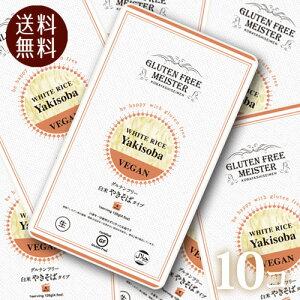 【送料無料】【同一タイプ10個セット】グルテンフリーヌードル 米粉焼きそば 1食 128gx10個 ノンアレルギー、ダイエット麺、小林生麺 jn