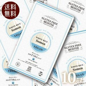 【送料無料】【同一タイプ10個セット】グルテンフリーヌードル 米粉そうめん(白米) 1食 128gx10個 ノンアレルギー、ダイエット麺、小林生麺 jn