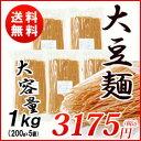 【送料無料】糖質制限に大豆麺 (豆腐麺)200gx5袋 ダイエット麺、低糖質 st jn
