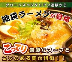 ラーメン【送料無料】【ポッキリ1000円】ベジタリアンラーメン4食セットスープ・乾麺・箸のおまけ付ダイエット低カロリーjn