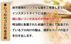 【送料無料】池袋ビーガンラーメン菜食4食セット動物性不使用スープ・乾麺ダイエット低カロリーポッキリjnpnsst