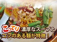 【送料無料】菜食池袋ラーメン4食セット動物性不使用スープ・乾麺ダイエット低カロリーjnpns