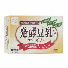 【クール便送料別途】創健社 植物性発酵豆乳入り マーガリン 160g ci