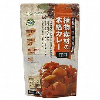 Gen. Ken's plant materials authentic Curry (Flake type) sweet 135 g su jn