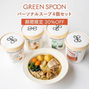 \期間限定!30%OFFクーポン配布中/【GREEN SPOON グリーンスプーン 人気パーソナルスープ4個セット】送料無料 スープ ギフト 置き換え ダイエット 野菜 フルーツ 無添加