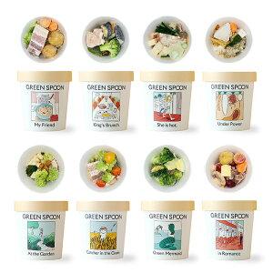 GREEN SPOON グリーンスプーン 人気パーソナルスープ8個セット greenspoon スープ 無添加 パーソナル 野菜 送料込み