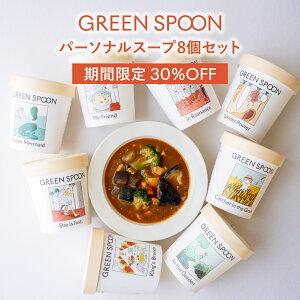 \期間限定!30%OFFクーポン配布中/【GREEN SPOON グリーンスプーン 人気パーソナルスープ8個セット】送料無料 スープ ギフト 置き換え ダイエット 野菜 フルーツ 無添加