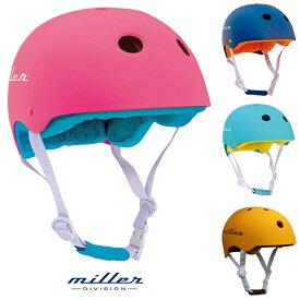 【送料無料】ヘルメット 子供 自転車 キッズ ジュニア 小学生 幼児 軽量 おしゃれ ミラー ネイビー ピンク マンゴーイエロー Miller Division Helmet