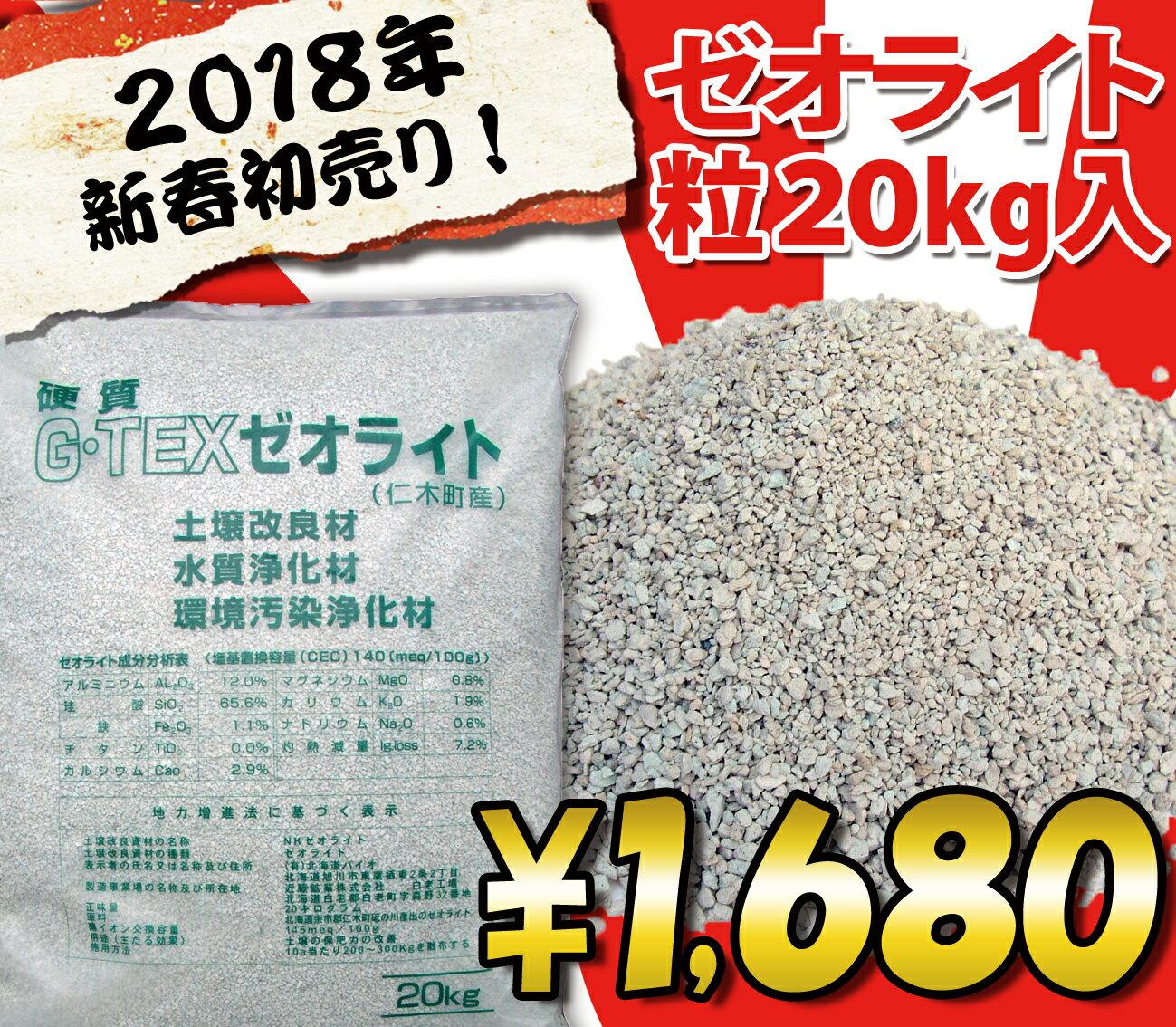 【2018年 新春初売り!】G-TEX硬質ゼオライト(粒状)20kg送料込み