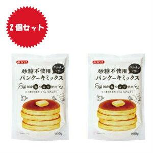 お買い得!!砂糖不使用 グルテンフリー パンケーキミックス 200g 2個セット