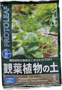 用土 観葉植物の土 2L プロトリーフ【RSL】