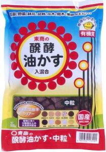 醗酵油かす 中粒 1.8kg 東商