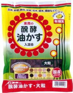 醗酵油かす 大粒 1.8kg 東商
