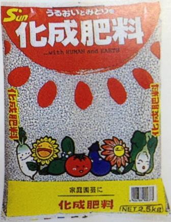 化成肥料 2.5kg サンアンドホープ