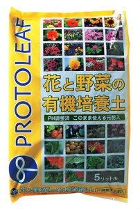 花と野菜の有機培養土 5リットル プロトリーフ 用土 ハナトヤサイノユウキシツバイヨウド (efmst01)