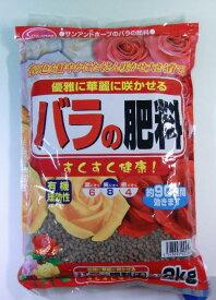 バラの肥料 2kg 【S&H】 (efgl01)