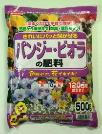 パンジー・ビオラの肥料 500g 【S&H】 (efgl01)